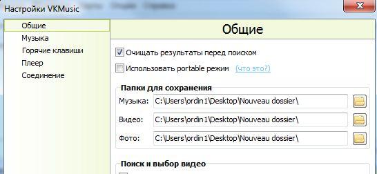 VKMusic-options